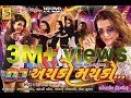Rajal Barot | Dj Achko Machko | Part - 1 | Dj Gujarati Nonstop Garba 2016 |