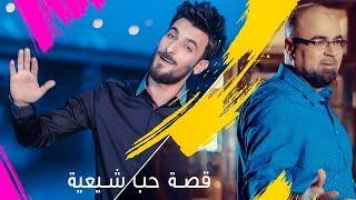 قصة حب شيعية I محمد الحلفي _ عباس عبد الحسن Exclusive Music Video 2017