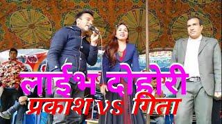 live dohori performance prakash katuwal/gita senchuri lsingati dolakha