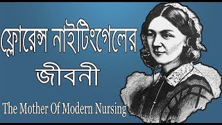Florence Nightingale Biography In Bangla || The Mother Of Nursing || Short Life Story.