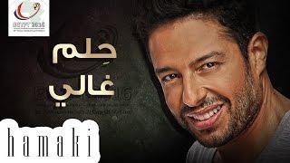 Hamaki - Helm Ghaly / حماقي - حلم غالي