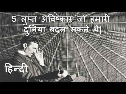 In Hindi 5 Lost Invention That Could Have Changed Our World. लुप्त अविष्कार जो दुनिया बदल सकते थे
