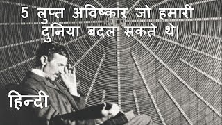 (In Hindi) 5 Lost Invention That Could Have Changed Our World. लुप्त अविष्कार जो दुनिया बदल सकते थे|
