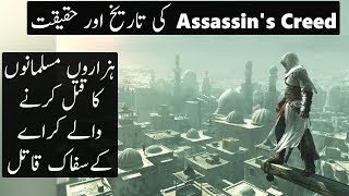 History And Reality Of Assassin's Creed | Urdu / Hindi