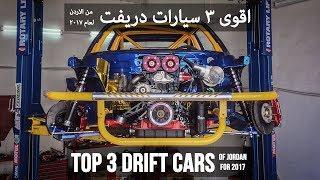 2017 Top 3 drift cars from Jordan - افضل ٣ سيارات دريفت من الاردن لـ٢٠١٧