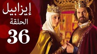 مسلسل ايزابيل - الحلقة السادسة والثلاثون بطولة Michelle jenner ملكة اسبانية - Isabel Eps 36