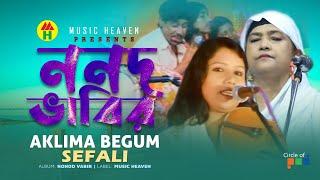 ননদ ভাবির - Aklima & Shefali - Nonod Vabir