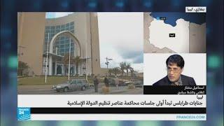 """أولى جلسات محاكمة عناصر تنظيم """"الدولة الإسلامية"""" في طرابلس"""