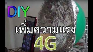 DIY รับสัญญาณ wifi,4G,3G CellPhone Signal Booster