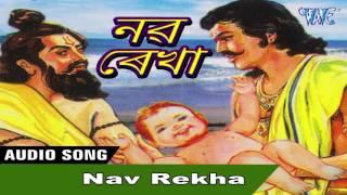 Nav Mahima || Kailash Talukdaar || New Assamese Songs 2016