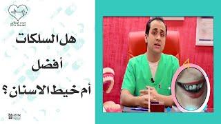 صحة اونلاين - دكتور احمد الشناوي: يوضح هل السلكات افضل ام خيط الاسنان ؟