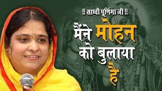 Maine Mohan ko Bulaya Hai || 2017 सुपरहिट पूनम दीदी भजन || Shri Krishna Bhajan #SadhviPurnimaJi