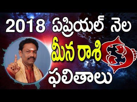 Xxx Mp4 మీన రాశి 2018 Meena Rashi 2018 April Rasi Phalalu 2018 Rasi Phalalu 2018 Astrology In Telugu 3gp Sex