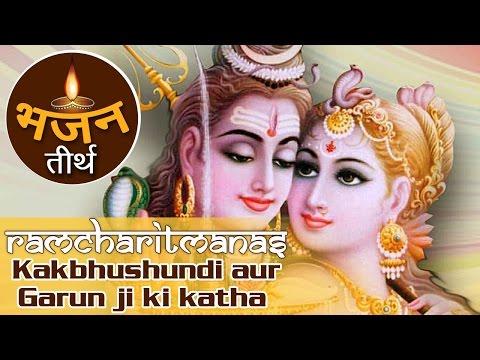 Xxx Mp4 काकभुशुण्डि और गरुण जी की कथा रामचरितमानस Kakbhushundi Aur Garun Ji Ki Katha Ramcharitmanas 3gp Sex