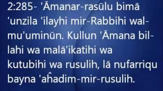 Easy Memorization of Surah Al Baqarah 284 286   YouTube