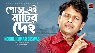 Folk Bangla Song | Pora Ei Matir Dehe | by Nokul Kumar Biswas | Lyrical Video | ☢☢ EXCLUSIVE ☢☢