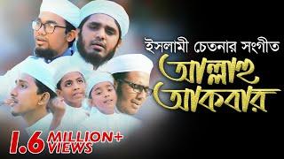 ইসলামী চেতনার সংগীত । আল্লাহু আকবার । কলরব শিল্পীগোষ্ঠী ২০১৭