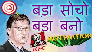 Training Video   बड़ा सोचो बड़ा बनो   Personality development Video in Hindi