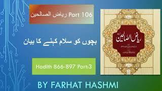 Riyadh as-Saaliheen Part 106 Bachoun Ki Salam Kahnay Ka Bayan Part 3