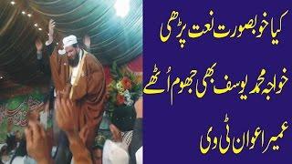 Mohammad Sohona Saa BY Saad Khawaja Muhammad Yousuf in Arif wala zikrofikar  By umair awan tv