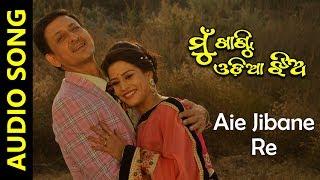 Aie Jibane Re | Mu Khanti Odia Jhia | Audio Song | Odia Movie | Sidhant | Lisa | Elina | Ranbir