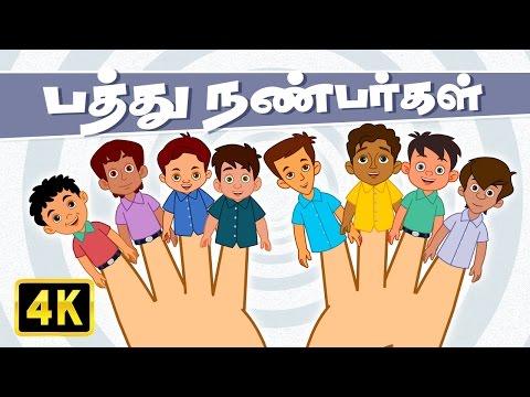 பத்து நண்பர்கள் (10 Best Friends) | Vedikkai Padalgal | Chellame Chellam | Tamil Rhymes For Kids