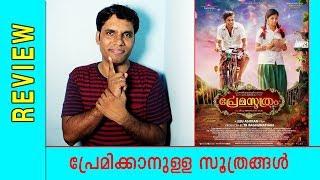 Premasoothram Malayalam Movie Review & Rating by Hiranraj RV