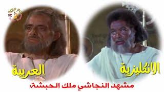 فيلم الرسالة | مشهد النجاشي ملك الحبشة (مدمج بالنسختين العربية والانكليزية)