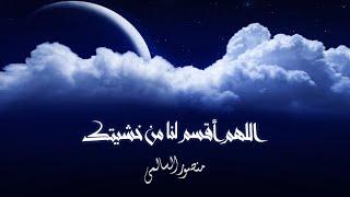 دعاء - اللهم اقسم لنا من خشيتك | منصور السالمي