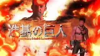 Attack♂on♂Gachi