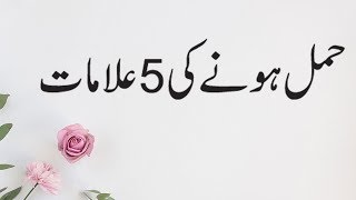 Hamal Ki 5 Alamat | Hamal Honay Ki Alamat in Urdu | 5 Signe Of Pregnancy