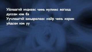 Motive-Amidral yagaad lyrics