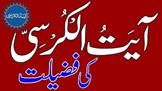 Ayatul Kursi Ki Fazeelat | Benefits of Ayatul Kursi in Urdu / Hindi
