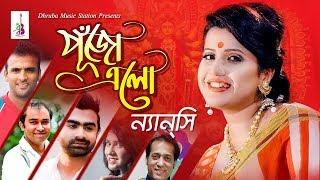Pujo Elo | পূজো এলো | Nancy | Bangla puja song