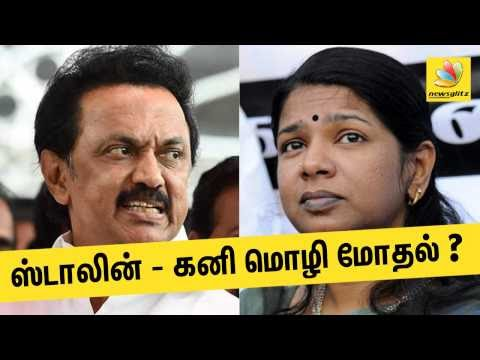 Stalin & Kanimozhi in a fight? | DMK Latest Tamil Nadu Politics News