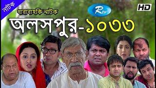 Aloshpur (Ep - 1033)   অলসপুর   Rtv Drama Serial   Rtv