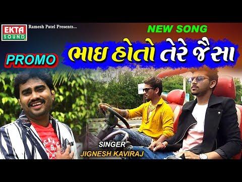 Xxx Mp4 Jignesh Kaviraj New Upcoming Song Bhai Ho To Tere Jaisa Friendship Song Ekta Sound 3gp Sex