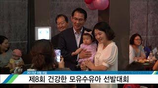 제8회 건강한 모유수유아 선발대회(2015.09.08)