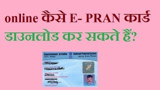 How to download PRAN card online (Permanent Retirement Account Number)