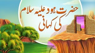 Story Of Prophet Hud (A.S)   Kids Stories   Cartoons Central