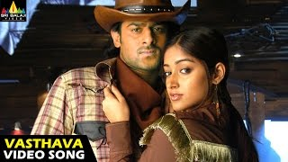 Munna Songs | Vasthava Vasthava Video Song | Telugu Latest Video Songs | Prabhas, Ileana