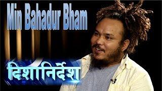 Kalo Pothi Director Min Bahadur Bham on Dishanirdesh with Vijay Kumar