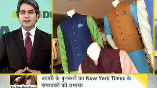 DNA: Why is western media worried by Indian traditional costume?
