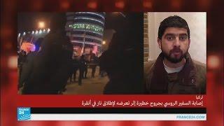 تفاصيل عن عملية إطلاق النار على السفير الروسي في أنقرة
