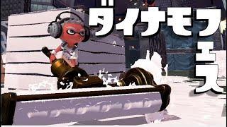 【Splatoon2】ついにキタ!!白インクダイナモでぶっかけプレイ!!【スプラトゥーン2】