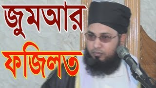 New Islamic Bangla Waz Mahfil 2017 By Mawlana Abdul Zabbar Al Mamun জব্বার আল মামুন