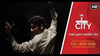 Ami Gaye Makhi Alo  - Goodnight City   Rituparna  Saswata  Ritwick