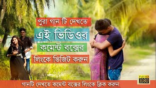 Bangla new music video 2017 Duti cokh jhorse jol by imran