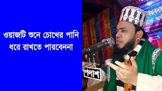 ওয়াজটি শুনলে চোখের পানি ধরে রাখতে পারবেননা। একবার শুনে দেখুন।  Mufti Ahsanul Hoque Muzaddedi
