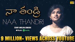 Naa Thandri || Starry Angelina Edwards ||  Latest New Telugu Christian Songs